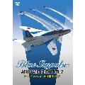 ブルーインパルス・曲技飛行 Vol.7 DVD