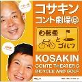 コサキンコント劇場 (6) 自転車とゴルフ