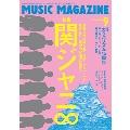MUSIC MAGAZINE 2017年9月号