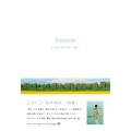 Season - ZARD 坂井泉水・詩集 I -