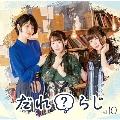 ラジオCD「だれ?らじ」Vol.10 [CD+CD-ROM]