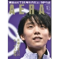AERA 2018年3月5日号