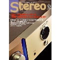 stereo 2018年12月号