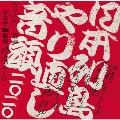 日本列島やり直し音頭二〇二〇 [CD+手ぬぐい]<生産限定盤>
