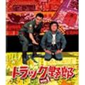 トラック野郎 Blu-ray BOX 1 [5Blu-ray Disc+DVD]