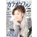 カラオケファン 2021年3月号 [MAGAZINE+CD]