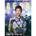 AERA 2021年3月8日増大号<表紙: 草彅剛>