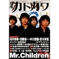 Mr.Children / 別冊カドカワ