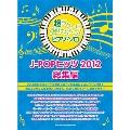 超ラク~に弾けちゃう! ピアノ・ソロ J-POPヒッツ 2012総集編