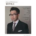 槇原敬之 ピアノ・ソロ&弾き語りセレクション
