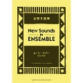 New Sounds In Ensemble 「ムーン・リバー」