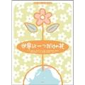 「世界に一つだけの花」 ピアノ・ギター・コーラス・ピース