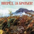 Forward for the Brothers! - Russian Soldiers' & Historical Songs at the Time of War for the Liberation of Bulgaria (1877-1878)