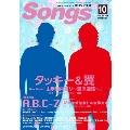 月刊SONGS 2015年10月号 Vol.154