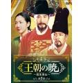 王朝の暁~趙光祖(チョ・グァンジョ)伝~ DVD-BOXII