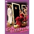 ピンクのリップスティックDVD-BOX3