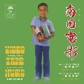南国電影 feat. 横山剣(CRAZY KEN BAND)<限定盤>