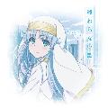終わらない歌 [CD+DVD]<アニメ盤>
