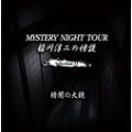 稲川淳二の怪談 MYSTERY NIGHT TOUR Selection21 「暗闇の大鏡」