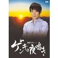 室元気映像企画第2弾 DVD「ゲンキの夜鳴き」