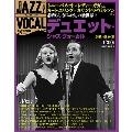 ジャズ・ヴォーカル・コレクション 43巻 デュエット・ジャズ・ヴォーカル 2018年1月9日号 [MAGAZINE+CD]