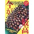 BUBKA 2018年8月号増刊『100%SKE48 Vol.5』