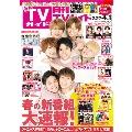 月刊TVガイド関東版 2019年4月号
