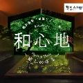 和心地~温泉旅館「星野リゾート 界」癒しの音楽~