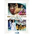 東京ディズニーリゾート ザ・ベスト -冬 & エレクトリカルパレード- <ノーカット版> DVD