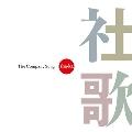 社歌 / 監修:弓狩匡純