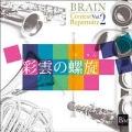 ブレーン・コンクール・レパートリー Vol.2 「彩雲の螺旋(らせん)」