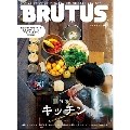 BRUTUS 2020年3月1日号