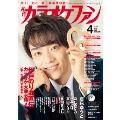 カラオケファン 2020年4月号 [MAGAZINE+CD]