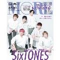 MORE 2020年6・7月合併号増刊 スペシャルエディション<SixTONES表紙版>
