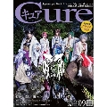 Cure 2020年9月号