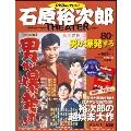 石原裕次郎シアター DVDコレクション 80号 2020年8月2日号 [MAGAZINE+DVD]