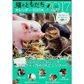 猫とともだち カレンダーBOOK 2017