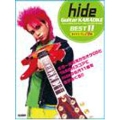 hide ギター・カラオケ [BOOK+CD]