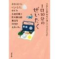 1日10分のぜいたく NHK国際放送が選んだ日本の名作