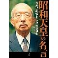昭和天皇の名言 永遠に記憶したい皇室の御心