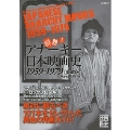 鮮烈! アナーキー日本映画史 1959-1979 愛蔵版