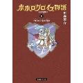 ポポロクロイス物語 決定版 2巻 七匹の小竜の冒険