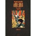 仮面の忍者 赤影 《オリジナル完全版》 弐之巻