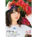 花澤香菜2nd写真集「遠い口笛」
