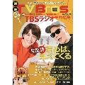 別冊TV Bros. TBSラジオ全力特集