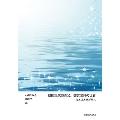 HANDBAG SERIES 06 韓国現代詩の父、鄭芝溶詩の世界 — 海と湖と窓ガラス