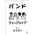 バンド Book