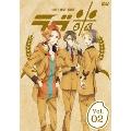 ラブ米-WE LOVE RICE- 2巻