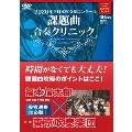 2020年全日本吹奏楽コンクール課題曲合奏クリニック
