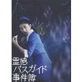 霊感バスガイド事件簿 DVD-BOX(5枚組)